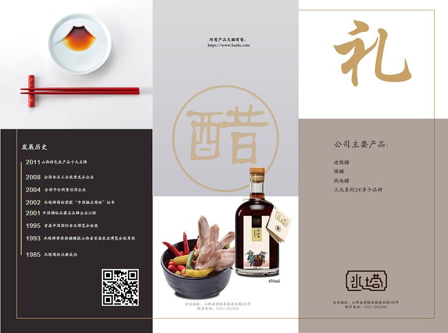 水塔醋(logo,折页,包装) vi/ci 平面 怪瘦1990