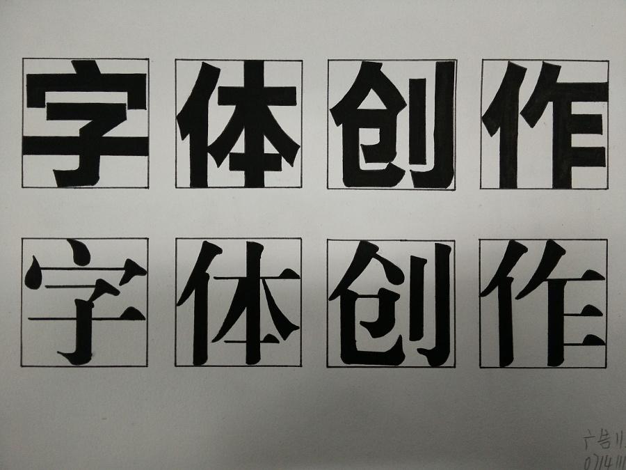 老字形老宋体 平面/字体 美学 要美不要张扬-原v字形黑体与包装设计图片
