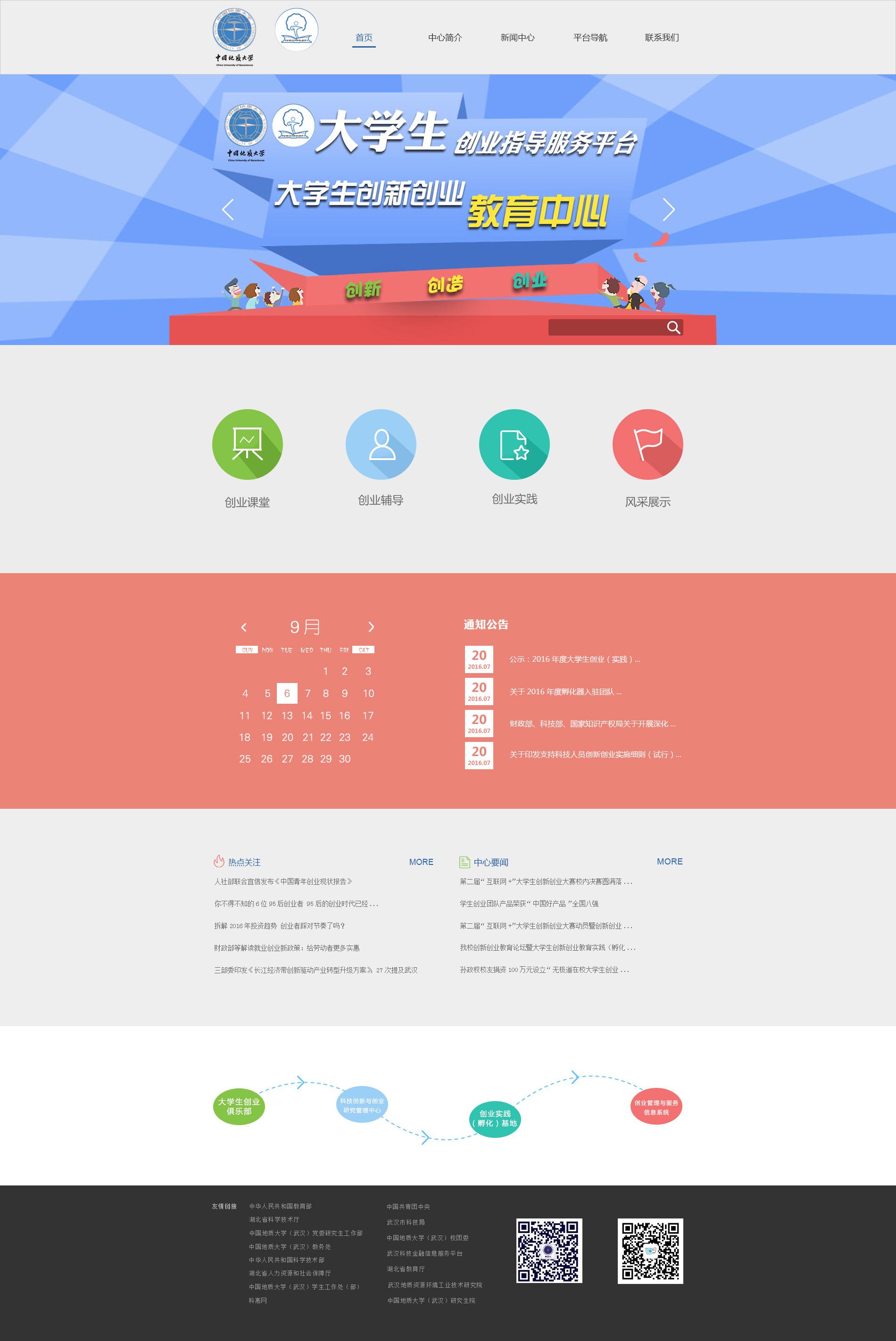 大学生创业网站的首页设计|网页|其他网页|余银凤图片