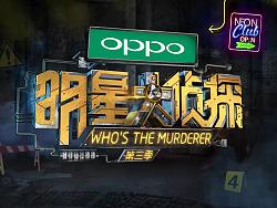 芒果TV《明星大侦探》第二季和第三季片头动画设计
