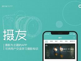 【南都艺设】摄友app实战设计/GUI展现