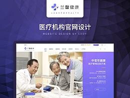 医疗健康体检类官网设计