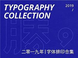 2019年丨字体排印合集