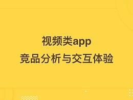 视频类app竞品分析与交互体验
