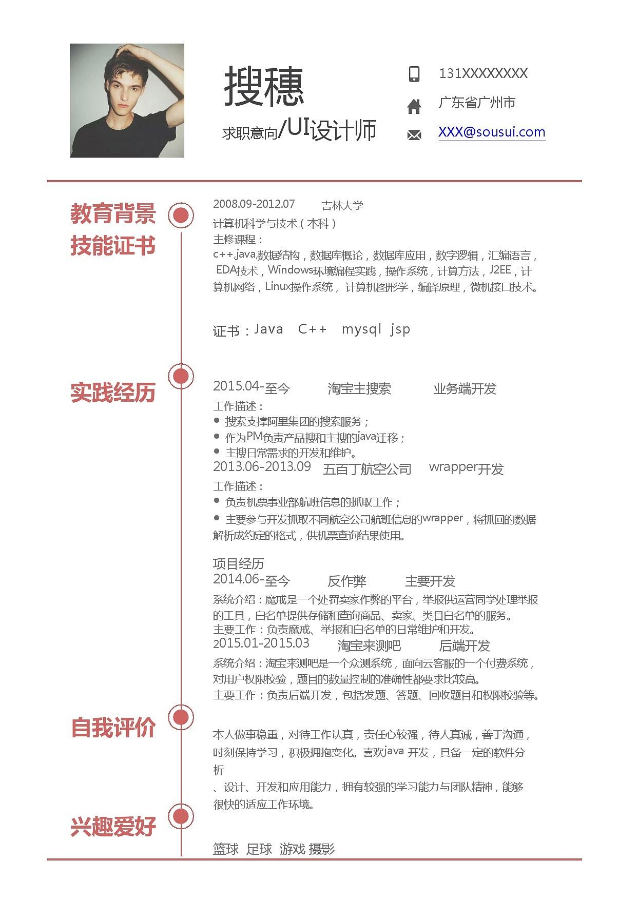 简约时尚红色风ui设计师word个人简历
