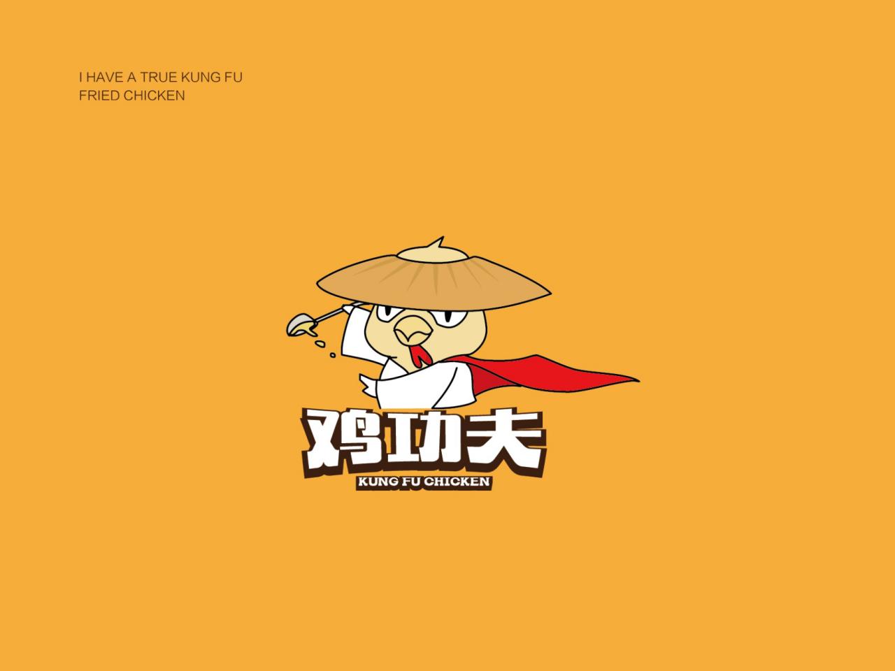 鸡功夫|餐饮logo设计图片