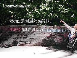 爱贝丽产品系列主题海报