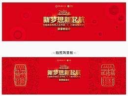 活动| 北京职场2019年新年年会