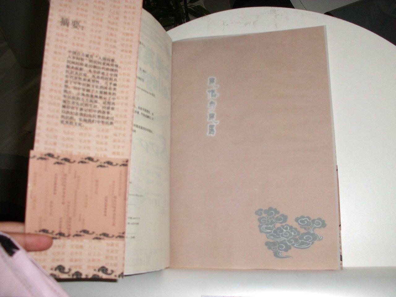 这为书籍的实体,环衬有加以透明硫酸纸图片