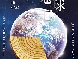 集美地球海报