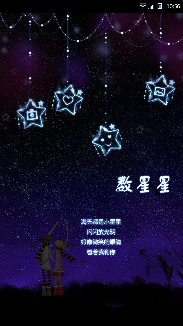 满天都是小星星 闪闪放光明 好像微笑的