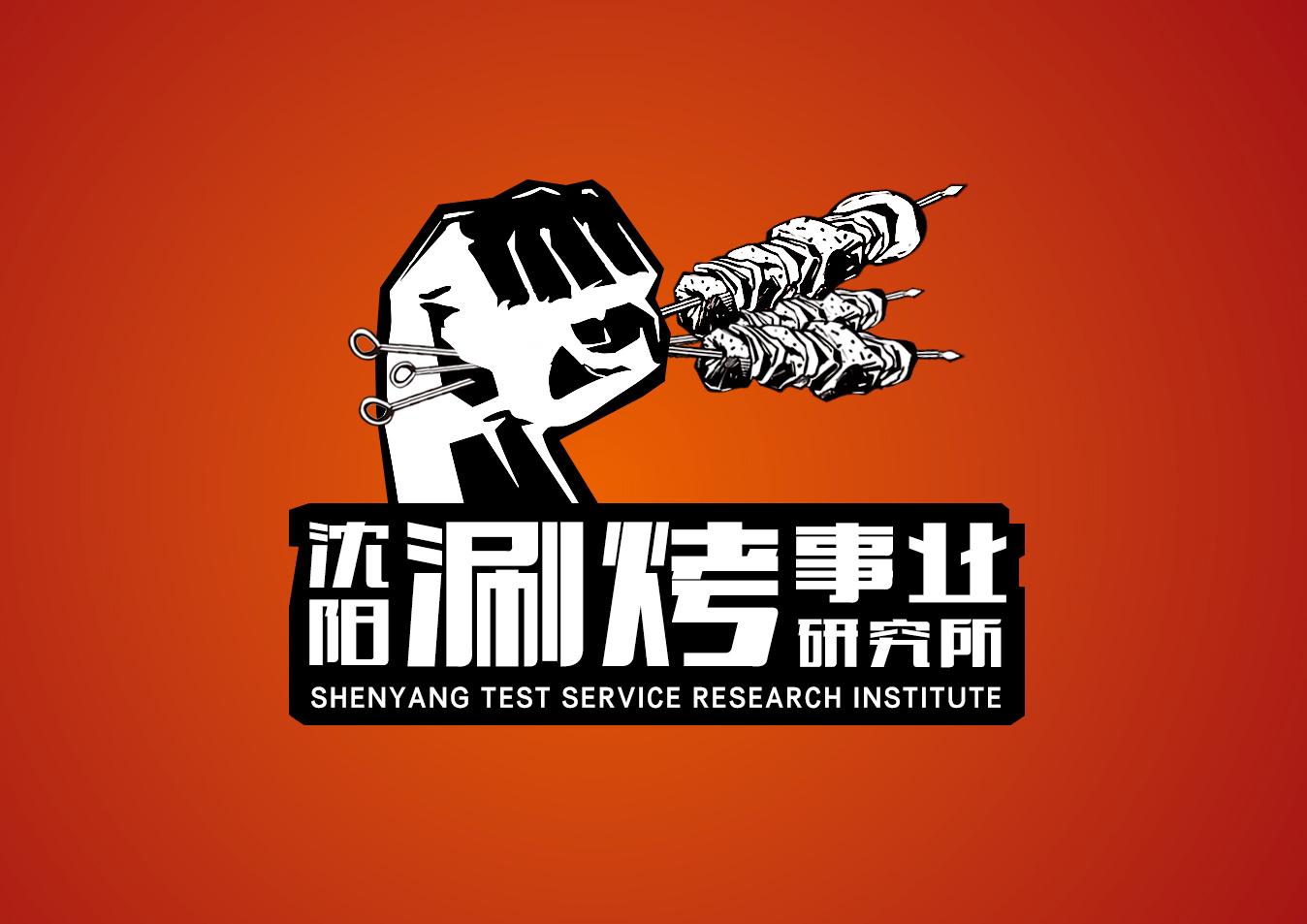 沈阳烧烤事业 - logo - 设计