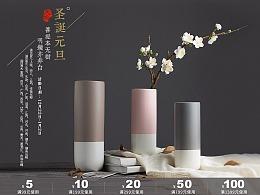 彩色陶瓷三件套 海报