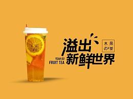创意广告|逸果水果茶