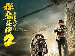 云煊作品/网络电影《探魔导师2》海报