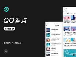 QQ看点Redesign