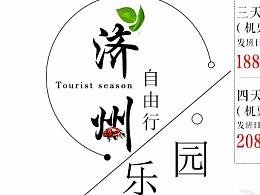 济州自由行一日游线路介绍