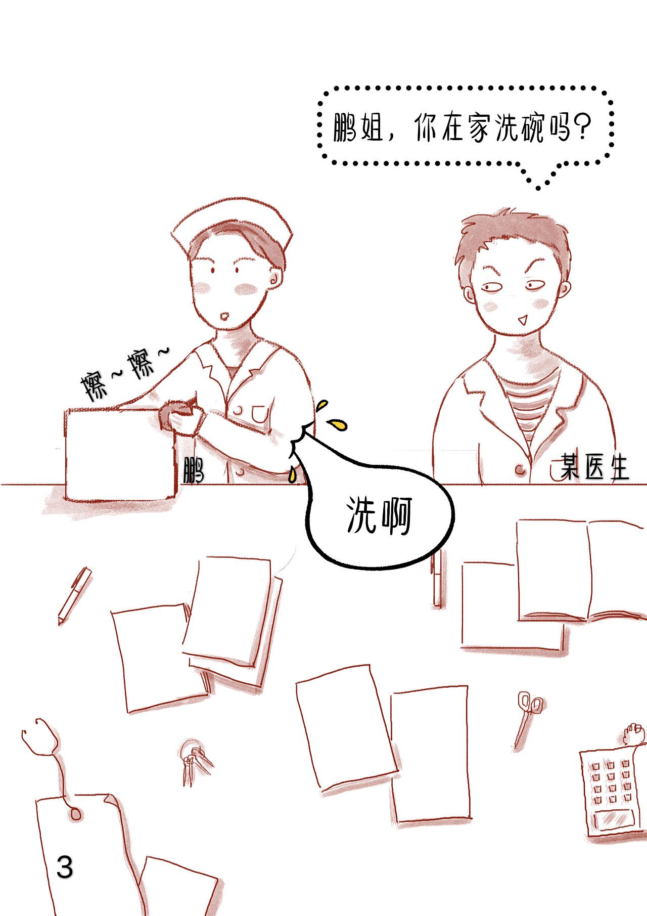 6Sv茄子|茄子|短篇/四格苍穹|饭饭漫画-原创作品动漫漫画哦斗破图片