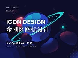 星芒App金刚区图标设计思路
