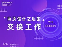 网页设计之后的交接工作流程