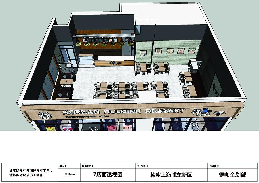 空间店施su工甜品(上海店) 建筑设计 图纸/建筑图纸中a什么意思表示图片