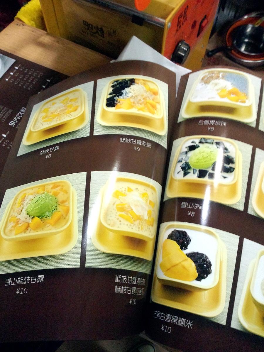 《大嘴巴甜品屋》夏季甜品菜单图册设计