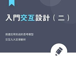 花城·入门交互设计(二)