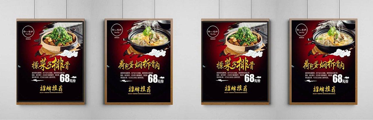 给客户餐厅做的一组菜品宣传海报图片