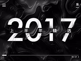 2017部分合集