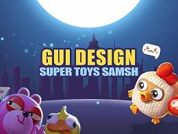 《玩具大乱斗》游戏视觉设计