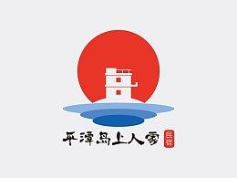 一款海岛上的民宿logo设计