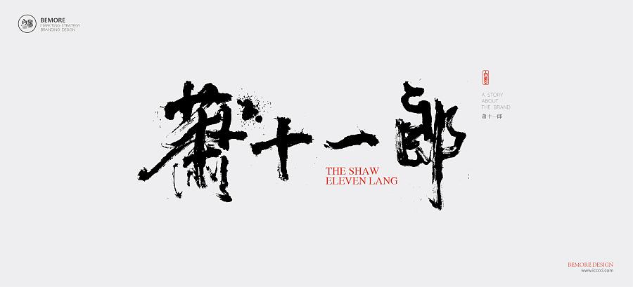 白墨管道-黄陵野鹤-广告字体v管道-也写那些书法空调影视设计图图片