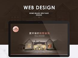 别墅网页设计