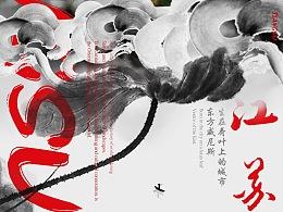 水韵江苏海报➕西部设计海报