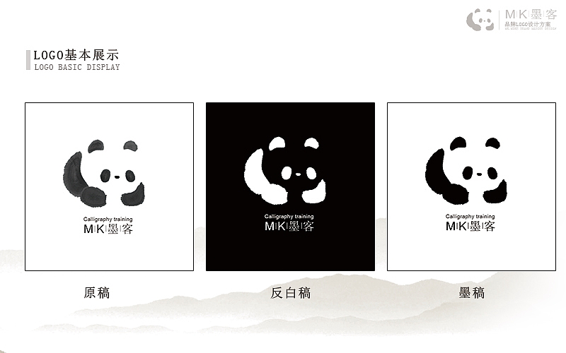 mk.墨客 logo设计图片