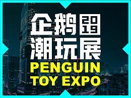 品牌设计 | PTX企鹅潮玩展2019