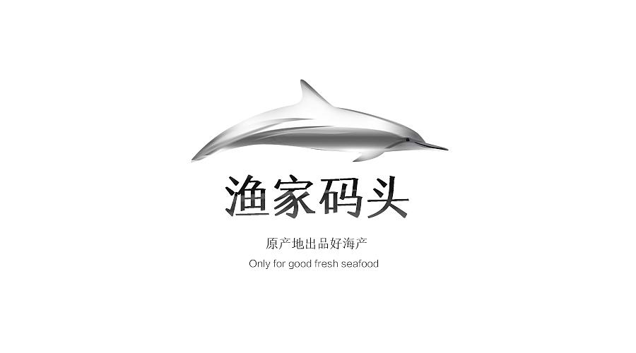 渔家码头-|logo设计|海产品,海鲜,生鲜图片