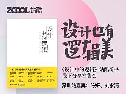 站酷新書《設計中的邏輯》深圳站線下分享簽售會:找尋設計中的邏輯美