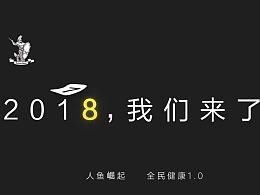 2018(人鱼崛起2018)