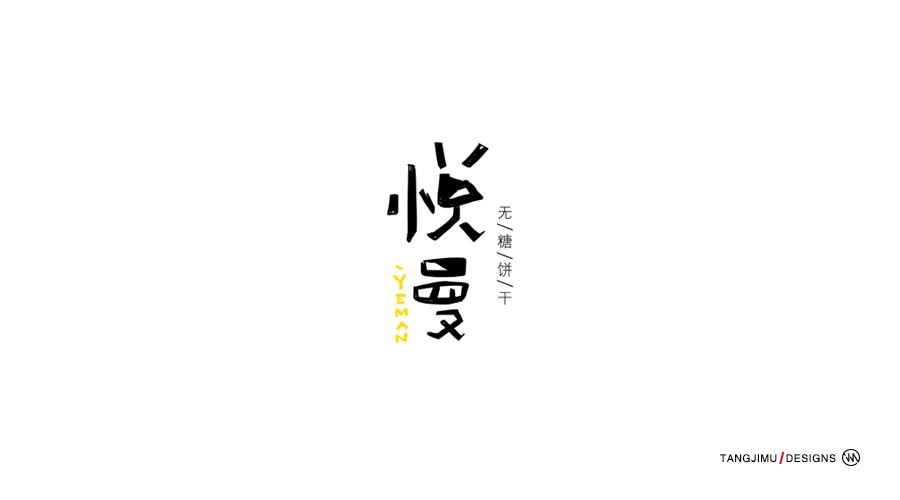 食品包装logo字体设计|字体/字形|平面|唐积木 - 原创