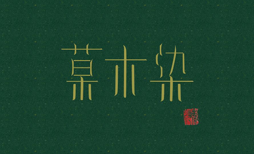 草木染的字体设计以及名片设计