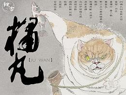 恶势猫系列首款 【橘丸】