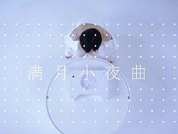 互动装置-冰气人