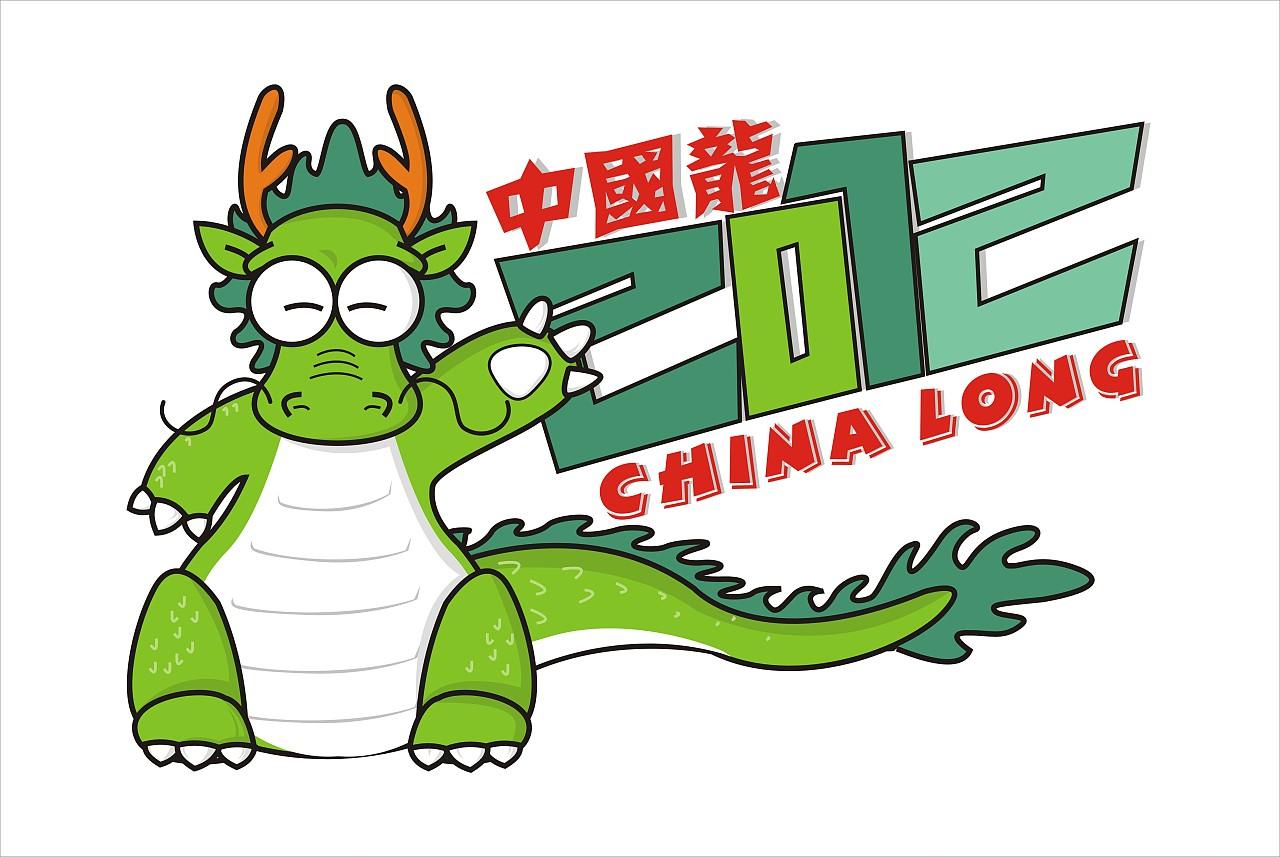 卡通中国龙