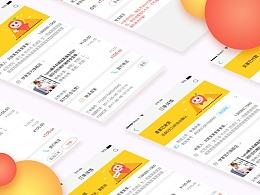 微卖APP5.5- 订单页,个人中心页