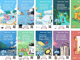 分享一些商业小作品【插画产品海报】【H5长图】