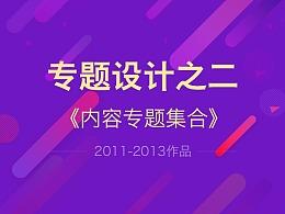 专题活动网页设计