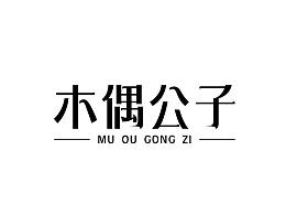 木偶公子标志设计/ 品牌 /字体/VI/logo标志/导视/包装