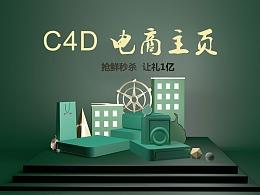 C4D打卡