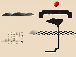 2017度下半年 | 汉字造境
